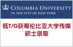 低T/G获哥伦比亚大学传媒硕士录取