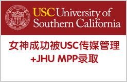 女神成功被USC传媒管理+JHU MPP录取