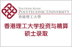 香港理工大学投资与精算硕士成功录取