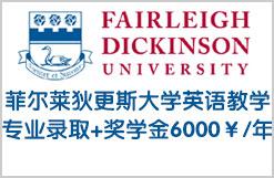 低分数逆袭被菲尔莱狄更斯大学英语教学专业录取+奖学金6000¥/年