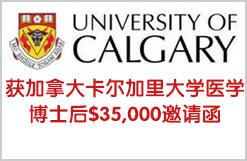 获加拿大卡尔加里大学医学博士后$35,000邀请函