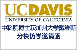 中科院博士获加州大学戴维斯分校访学邀请函