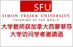 大学教师获加拿大西蒙菲莎大学SFU访问学者邀请函