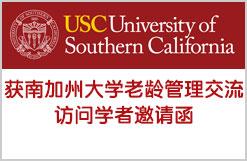 金东方帮助下获南加州大学老龄管理交流访问学者邀请函