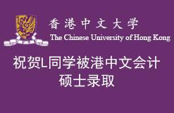 祝贺L同学被港中文会计硕士录取