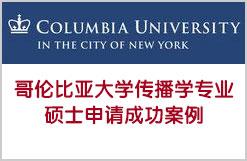 哥伦比亚大学传播学专业硕士申请成功案例