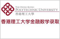 香港理工大学金融数学专业成功案例