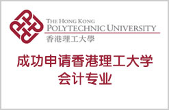 优质文书成功申请香港理工大学会计专业