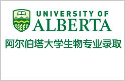 阿尔伯塔大学生物专业申请成功