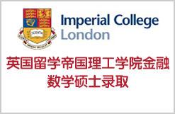英国留学帝国理工学院IC金融数学硕士录取