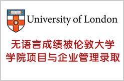无语言成绩被伦敦大学学院项目与企业管理录取
