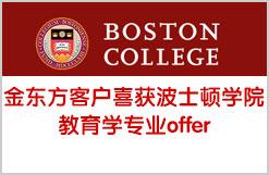 至领客户喜获波士顿学院教育学专业offer