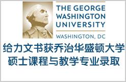 低GPA获乔治华盛顿大学硕士课程与教学专业录取