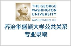 获专排TOP20的乔治华盛顿大学公共关系专业PR硕士录取