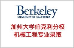女生被加州大学伯克利分校机械工程专业录取