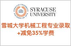 美国雪城大学机械工程专业录取+减免35%学费
