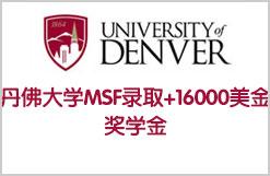 只要有梦想就有可能实现被丹佛大学MSF录取+16000美金的奖学金
