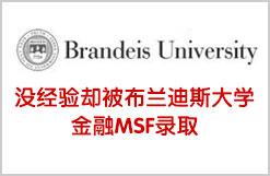 没经验却被布兰迪斯大学金融MSF录取