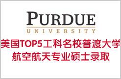 美国TOP5工科名校普渡大学航空航天专业硕士录取