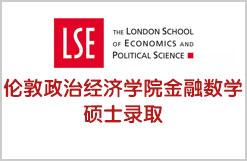 伦敦政治经济学院金融数学硕士录取