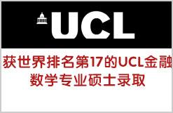 获世界排名第17的UCL金融数学专业硕士录取