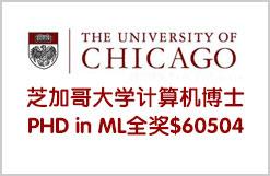 芝加哥大学计算机博士PHD in ML全奖$60504