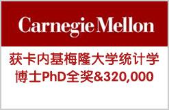 精准套磁终获卡内基梅隆大学统计学博士PhD全奖&320,000
