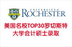 美国名校TOP30罗切斯特大学会计硕士录取