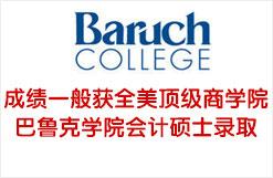 成绩一般获全美顶级商学院巴鲁克学院会计硕士录取