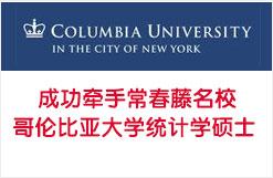 成功牵手常春藤名校哥伦比亚大学统计学硕士