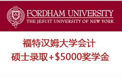 福特汉姆大学会计硕士录取+$5000奖学金