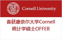 优质文书+良好背景获康奈尔大学Cornell统计学硕士OFFER