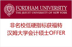 非名校低硬指标获福特汉姆大学会计硕士OFFER