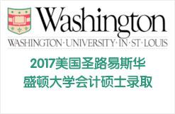 2017美国圣路易斯华盛顿大学会计硕士录取