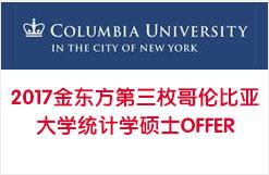 2017至领留学第三枚哥伦比亚大学统计学硕士OFFER