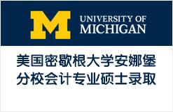 美国密歇根大学安娜堡分校会计专业硕士录取