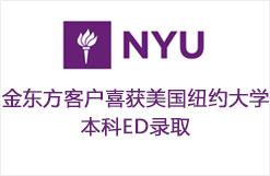 金东方客户喜获美国纽约大学本科ED录取