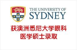 获澳洲悉尼大学眼科医学硕士录取