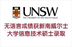 无语言成绩获新南威尔士大学信息技术硕士有条件录取