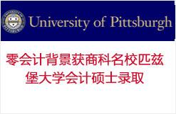零会计背景获商科名校匹兹堡大学会计硕士录取