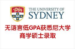 无语言低GPA获悉尼大学商学硕士录取
