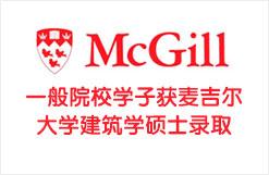 一般院校学子获麦吉尔大学建筑学硕士录取