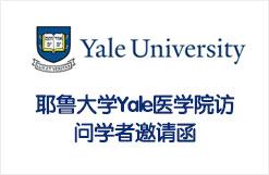 耶鲁大学Yale医学院访问学者邀请函
