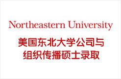 美国东北大学公司与组织传播硕士录取