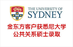 金东方客户获悉尼大学公共关系硕士录取