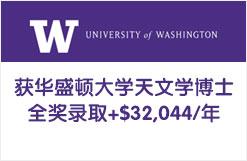 美国名校华盛顿大学天文学博士PHD全奖录取+$32,044/年