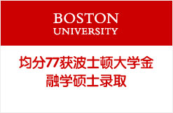 均分77获波士顿大学金融学硕士录取