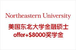 美国东北大学金融硕士offer+$8000奖学金