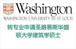 转专业申请圣路易斯华盛顿大学建筑学硕士+$14000
