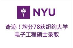 奇迹!均分78获纽约大学电子工程硕士录取